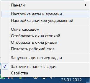 Отключить автоматический перевод часов в Windows 7. Время отстает на час.
