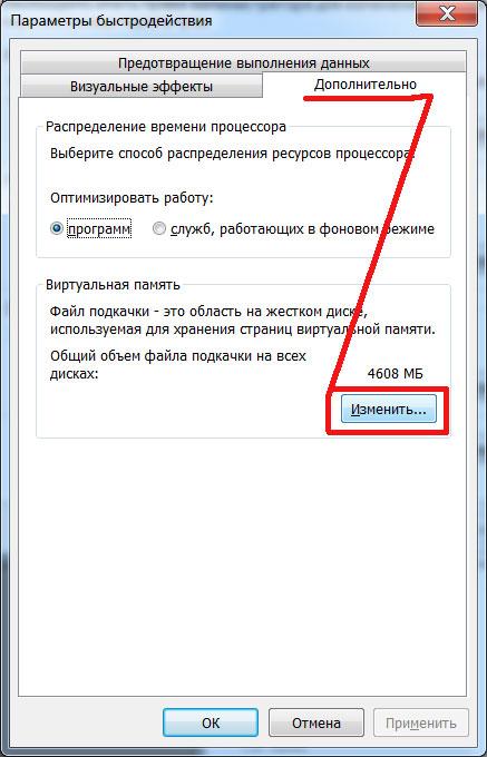 APB Reloaded - ошибка Out of memory! Виртуальная память.