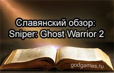 Sniper: Ghost Warrior 2 обзор