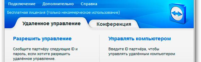 TeamViewer 8 скачать бесплатно на русском