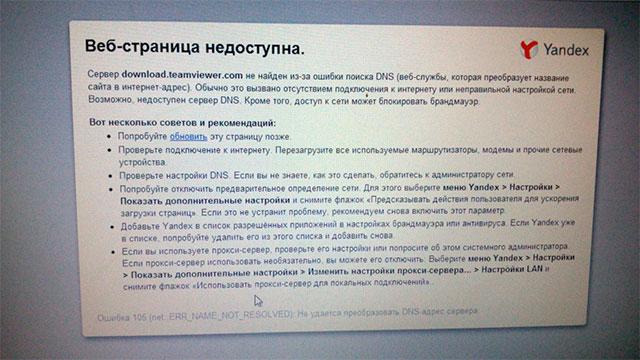 DNS ошибка 105