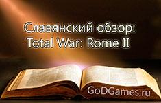 Total War: Rome 2 – Славянский обзор HD | GoDGames.ru (трейлер, геймплей)