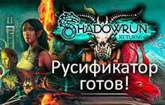 Скачать торрент Shadowrun Returns на русском